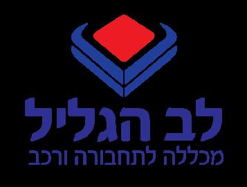 לוגו מכללת לב הגליל